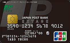 JP BANK JCBカード EXTAGE