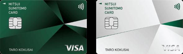 落ち着いたデザインが特徴の三井住友カード