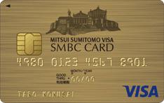 三井住友VISA SMBC CARD ゴールド