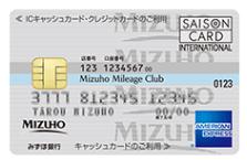 セゾンアメリカン・エキスプレス・カード・ベーシック