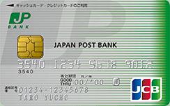 JP BANK VISAカード(一般カード)