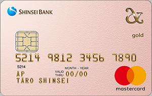 新生アプラスゴールドカード