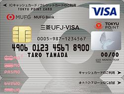 スーパーICカード「三菱UFJ-VISA」(TOKYU POINT PASMO)