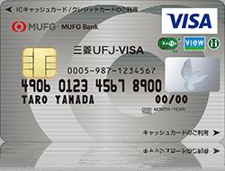 スーパーICカード「三菱UFJ-VISA」(Suica)