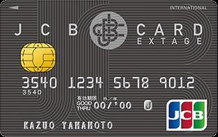 JCB CARD EXTAGE(ブラック)