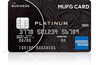 MUFGカード・プラチナ・ビジネス・アメリカン・エキスプレスカード券面