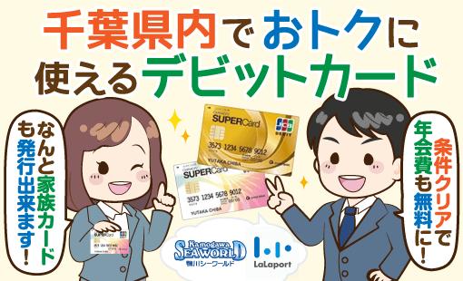 ちばぎんスーパーカードデビットは千葉県内で特典多数!年会費はやや高め