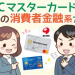 【消費者金融系クレジットカード】ブラックでの審査通過例&より低難易度なカードとは