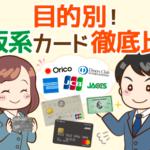 信販系クレジットカードは千差万別…申込先は「重視したいメリット」から選べ!