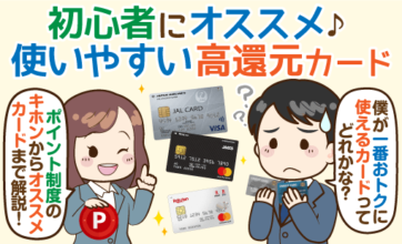 【初心者向け】クレジットカード、基本のポイント制度と高還元&優秀カード5選