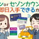 【問合せ確認済】ETCカードを即日「入手」する2つの方法とその選び方