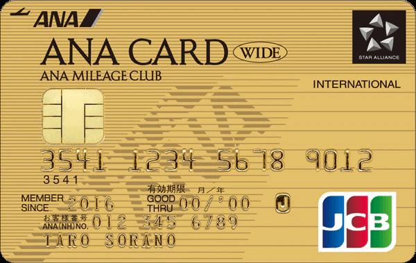 ANAカードワイドゴールドカード