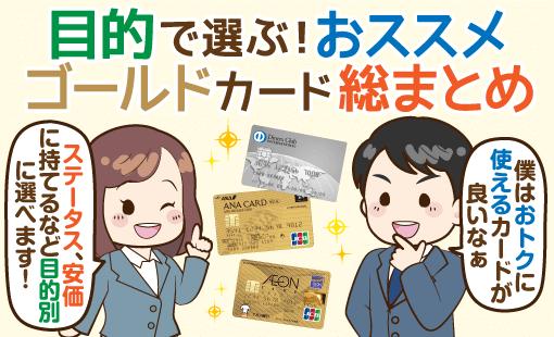 目的別おすすめゴールドカード:高信用、高還元、低年会費他