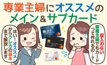 【初心者向け】専業主婦におすすめのクレジットカード5選とよくある質問