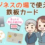JCB CARD BizとJCB法人カードは「従業員カードが必要か」で選んでOK