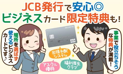 JCB CARD Biz徹底解説!弥生、freee連携は申込理由にならないって本当?