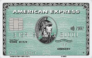 アメリカン・エキスプレスカード         (グリーン)