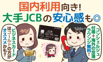 JCB CARD Bizプラチナ徹底解説!多くの人は「ゴールド」で十分かも?