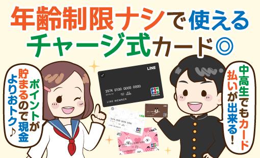 「LINE Payカード」なら中高生もカード払いOK!基本情報とその使い方