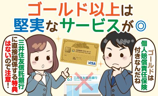 三井 住友 銀行 ライフ ガイド