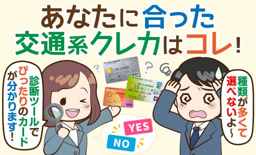 診断ツールですぐ分かる!交通系クレジットカード(Suica、PASMO)の選び方