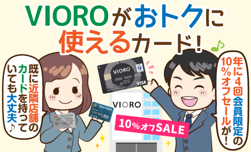 VIOROカードの特典と上手な使い方:既に岩田屋等でカードを作っている場合は?