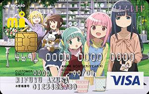 マギアレコードクレジットカード-2