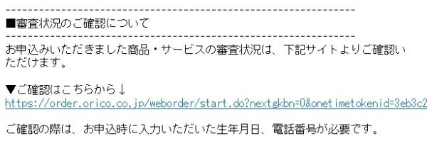 申し込み受付メール