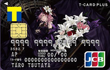 EGOISTカード