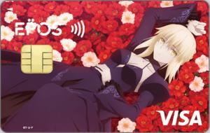 劇場版「Fate/stay night [Heaven's Feel]」エポスカード セイバーオルタデザイン