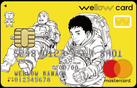 宇宙兄弟カード2