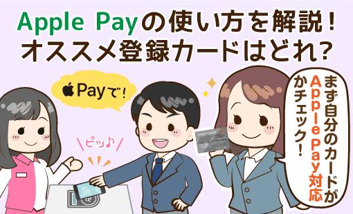 クレジットカードをApple Payで使うときの注意点とは?
