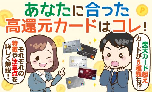 高還元率クレジットカード5選:「楽天カード超え」カードはフローチャートで簡単選択