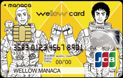 宇宙兄弟カード