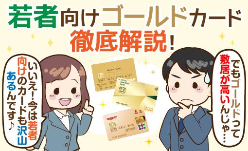 学生でもゴールドカードがあれば旅行で便利!使い道や格安カード紹介