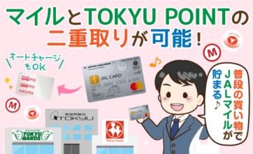JALカード TOKYU POINT ClubQカード徹底解説!特典一覧&上手なマイルの貯め方も