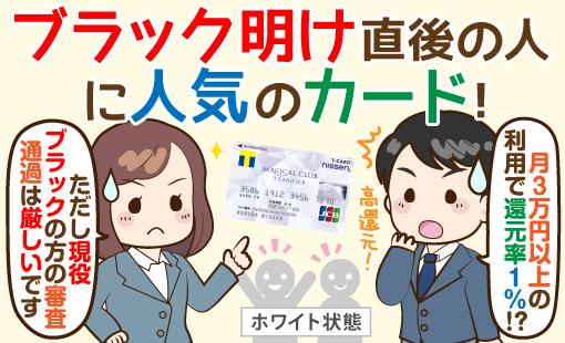 カード ニッセン マジカル クラブ