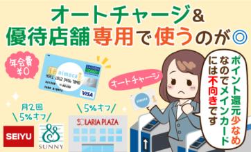 【無料クレジットnimoca】nimocaセゾンカードの基本情報と損をしない使い方