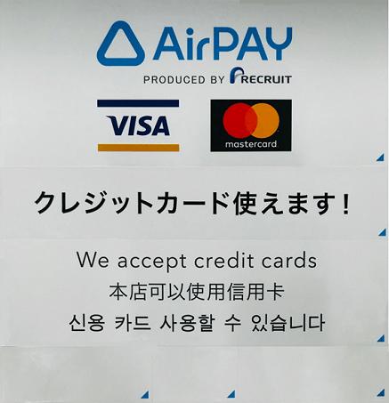 AirPAYクレジットカード使えますの表示