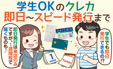学生でも即日発行できるクレジットカード8選!【海外・急な支払い】