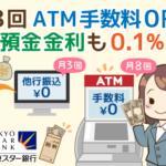 東京スター銀行のメリットは低手数料・高金利!特化した銀行には劣る
