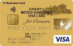 ビジネスゴールドカードfor Owners券面画像
