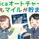 1分でチェック!ANA VISA Suicaカードを作るべき人&知っておきたいデメリット