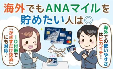 ANA VISA/マスターカード徹底解説!コスパ優秀JALとの比較&4グレードの選び方