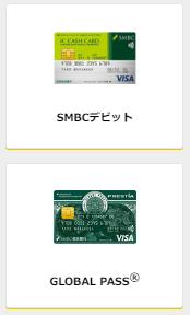 三井住友銀行の発行するSMBCデビットとSMBC信託銀行の発行するGLOBAL PASS