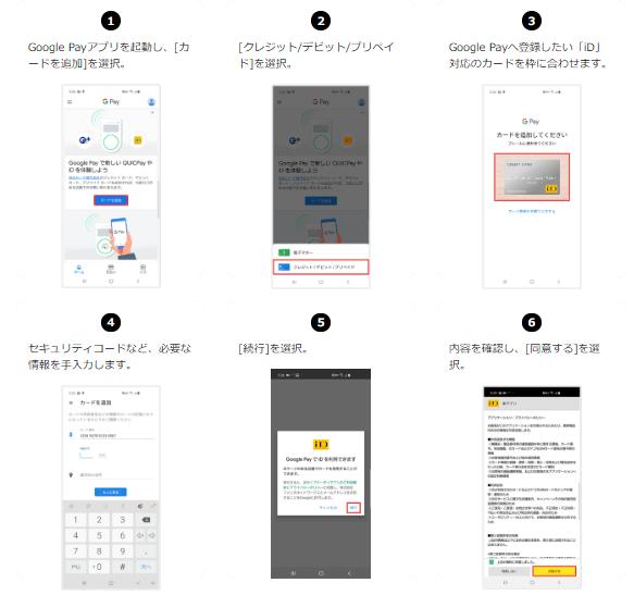 Google Payの登録手順