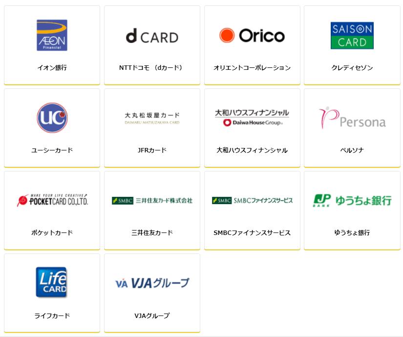 ポストペイ型・iD対応クレジットカード一覧