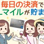 やや高額な「JALアメックス」他ブランドとの差別化ポイント&ANAカード比較も