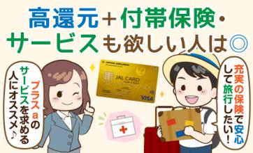 JAL・CLUB-Aゴールドカード徹底解説!下位カードとの違い&各ブランド間比較