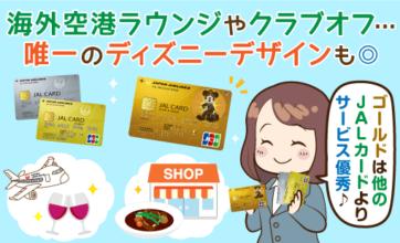 JAL・JCBカードは「ゴールド」がおすすめ!その理由&他カードとの比較